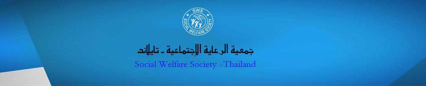 Social Welfare Society -Thailand